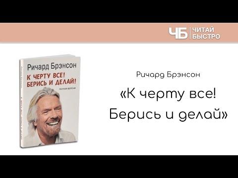 """""""К черту все! Берись и делай"""" (Ричард Бренсон). Краткое изложение книги. """"10 фактов. 3 задачи"""""""