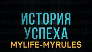 История успеха | Даниель «MyLife-MyRules» Ревенко
