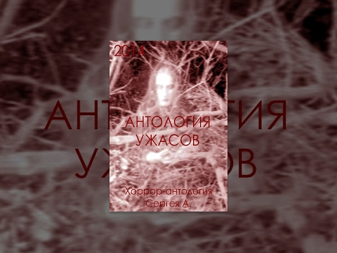 Антология ужасов/Anthology of horror (2014) Russian horror movie