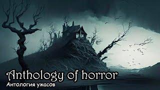 Антология ужасов/Anthology of horror (2014) Russian horror movie