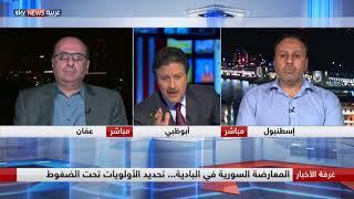 المعارضة السورية في البادية.. تحديد الأولويات تحت الضغوط