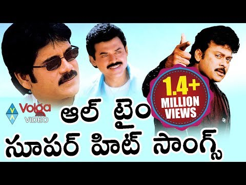 All Time Telugu Super Hit Songs || All Time Block Buster Songs || Jukebox || Volga Videos