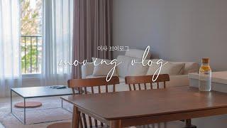 [ENG] 서울에서 부산으로 이사가요 [4K]|이사브이…