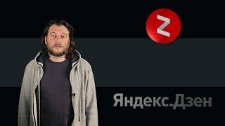 Как создать свой канал в Яндекс.Дзен