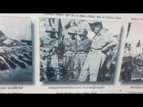 World War II  in Thailand ประวัติศาสตร์สงคราโลกครั้งที่ 2 ในประเทศไทย
