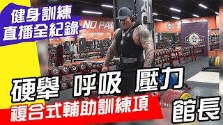 【館長健身訓練????】複合式輔助訓練項:硬舉,呼吸,壓力