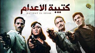 حصرياً فيلم   كتيبة الإعدام   بطولة نور الشريف و ممدوح عبد العليم