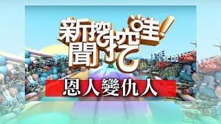 新聞挖挖哇:恩人變仇人20190104(苦苓、呂文婉、廖美然、H、狄志偉) thumbnail