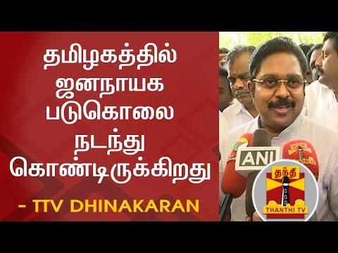 Murder of Democracy is taking Place in Tamil Nadu - TTV Dinakaran   FULL PRESS MEET   Thanthi TV