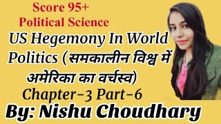 Political science class 12th    US Hegemoney in World Politics    Part-6   Chapter -3