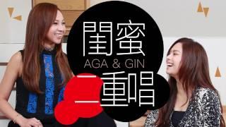 Aga x Gin Lee 閨蜜二重唱