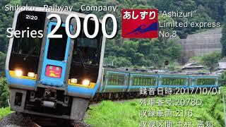 JR四国2000系 走行音(特急あしずり 中村→高知)