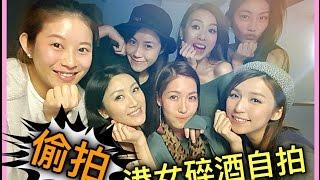 【偷拍】香港明星MODEL醉酒自拍 真實版 港女 cheersoppa selfie hk