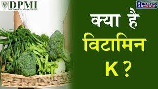 जानिए क्यों जरूरी है विटामिन K? | Vitamin K | DPMI