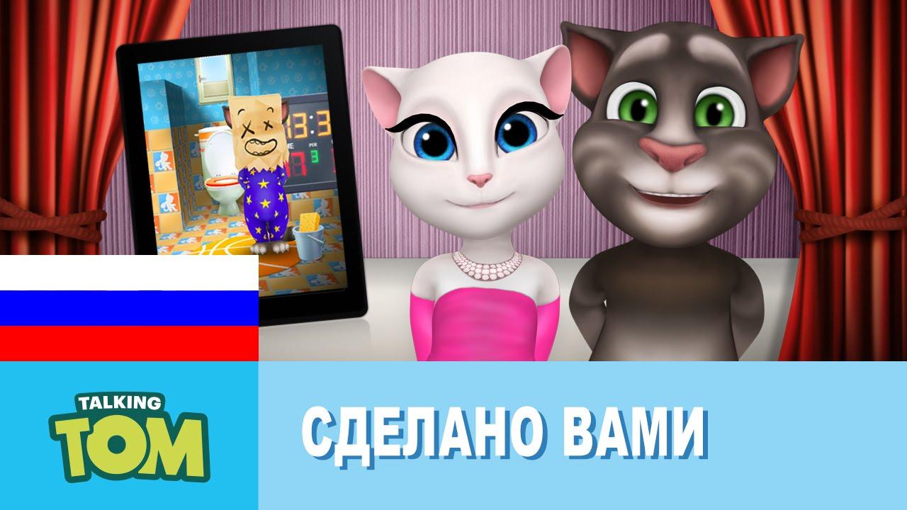 Смотреть мультик про кота говорящего тома