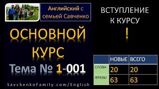 Английский /1-001/ Английский язык / Английский с семьей Савченко / английский язык для всех