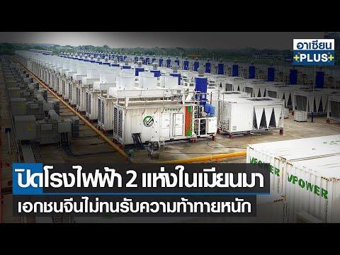 จีนปิดโรงไฟฟ้า 2 แห่งในเมียนมา
