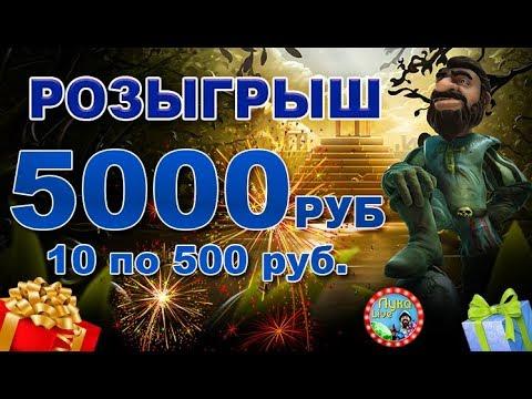 Казино бонус за регистрацию 5000 рублей казино при регистрации дают деньги и бонус