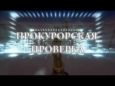 Прокурорская проверка 16+ (27.09.19) Канаш, Ибреси, Красноармейское