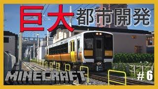 【RTM 現代都市建築】鉄道で築く街並み製作記 Part6【Minecraft 鉄道Mod ゆっくり実況】