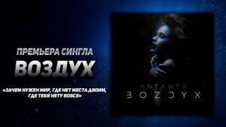 ANTANTA - Воздух (премьера песни, 2016)