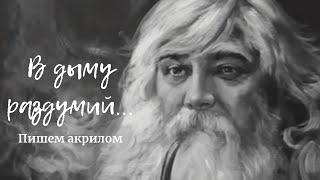 Уроки Портрета с Татьяной Артыковой. Акрил