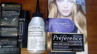 Обзор краски для волос Loreal Preference recital 8.1