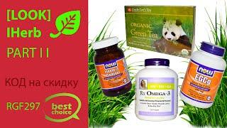 IHerb#11 |BEST CHOICE Part2| ЖЕНСКОЕ ЗДОРОВЬЕ|Indole-3-Carbinol|Экстракт зеленого чая|WomenSense
