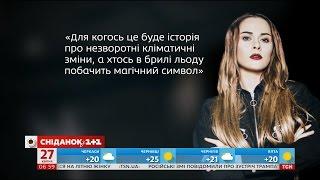 """Гурт The Hardkiss презентував містичне відео на україномовну пісню """"Антарктида"""""""