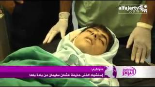 فيديو مؤثر.. لحظة الاعلان عن استشهاد حذيفة سليمان 18 عاماً من بلدة بلعا شرق طولكرم