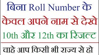 How To Check 10th and 12th Class Result Without Roll Number check results by name