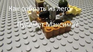 Как собрать лего-пулемет