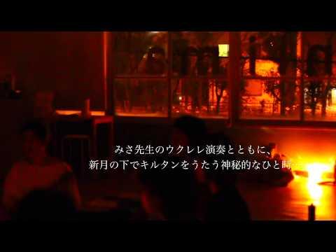 【新月とヨガ 〜あたらしい私〜】多治川ir