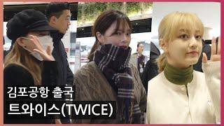 [O! STAR]늦은 밤 팬들의 배웅 받으며 '트와이스(TWICE)' 출국