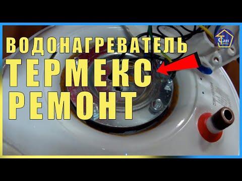 Ремонт водонагревателей термекс своими руками видео