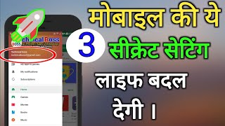 3 Most Secret Android Setting For Every Smartphone User Learn After Using It  || by technical boss