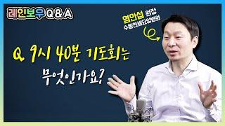 [레인보우 Q&A] 41회 9시 40분 기도회는 무엇인가요?_염ᄋ…