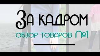 Обзор женской одежды из интернет-магазина ТутМодно