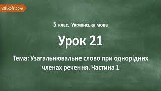 #21 Узагальнювальне слово при однорідних членах речення. Відеоурок з української мови 5 клас