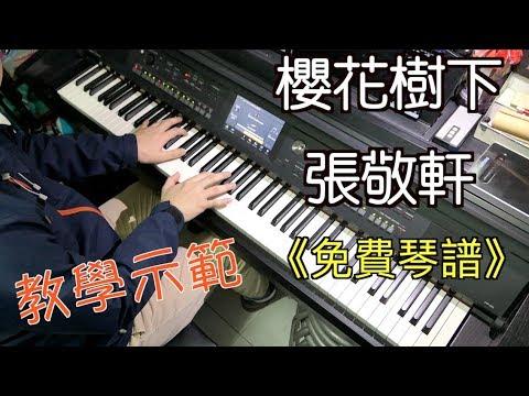 「免費琴譜」我不會撒嬌-何雁詩 '不懂撒嬌的女人'主題曲 Piano Cover   Doovi