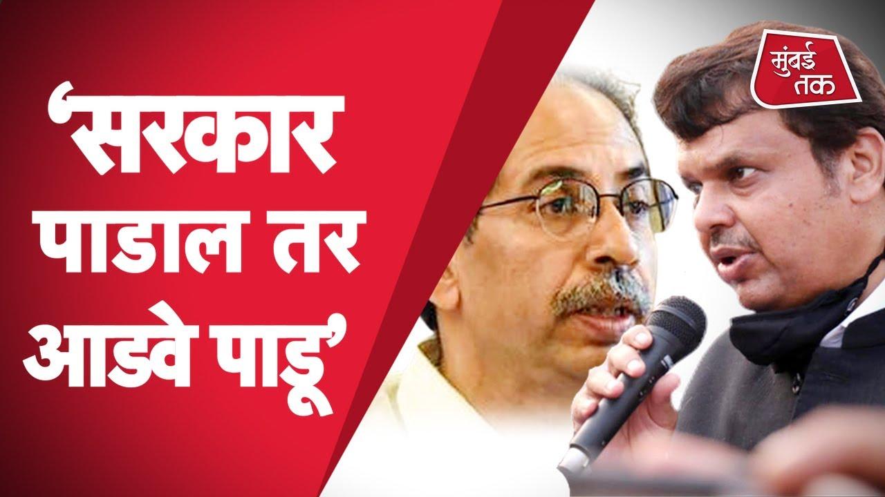 Uddhav Thackeray LIVE: BJP, Devendra Fadnvis यांच्या सरकार पाडण्याच्या वक्तव्याचा घेतला समाचार