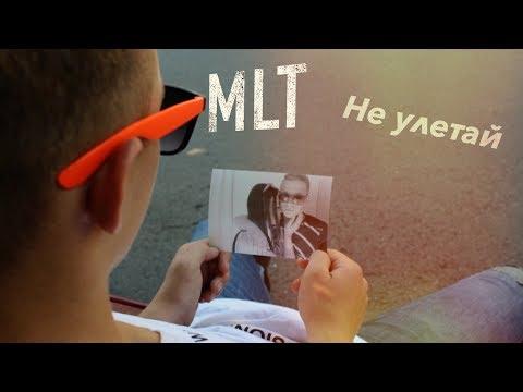 MLT  Не улетай