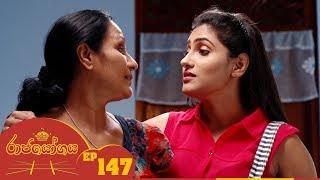 Raja Yogaya | Episode 147 - (2019-02-05) | ITN Thumbnail