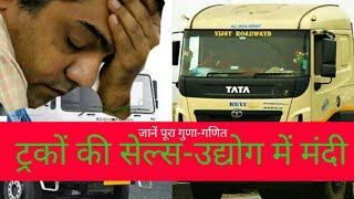 Tata, Eicher, Mahindra Sales Report ! All About Slowdown In Truck Industry ! ट्रक उद्योग में मंदी