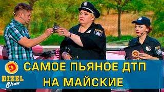 Самое пьяное ДТП: майские праздники, шампур в спине и разбитая машина Полиции  | Дизель Шоу(, 2016-12-13T19:00:01.000Z)