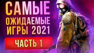Самые ожидаемые игры 2021 года. Часть 1 // STALKER 2, GTA 6, Elden Ring и другие