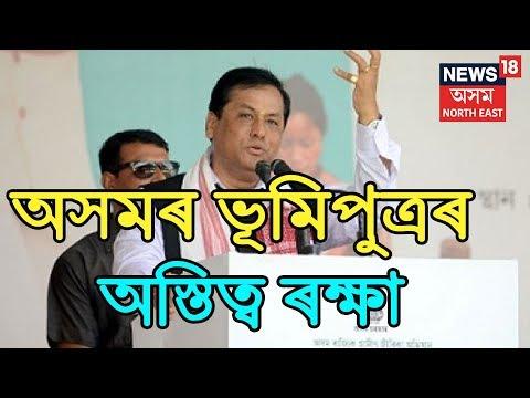 "Breaking News | ""মই আছুৰ প্ৰেক্ষাপটৰ পৰা আহিছোঁ"" Sarbananda Sonowal"
