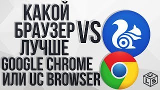 Какой браузер лучше Google Chrome или UC Browser