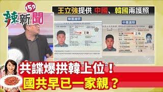 【辣新聞152】共諜爆拱韓上位!國共早已一家親? 2019.11.25
