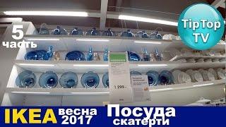 ИКЕА ПОСУДА⭐СКАТЕРТИ 5 часть ЦЕНЫ IKEA МАРТ❤ТИП ТОП ТВ